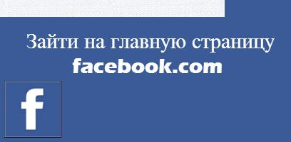 фейсбук моя страница войти на страницу