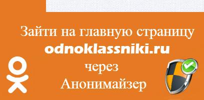 Вход в Одноклассники через анонимайзер - моя страница dd020ee08b6