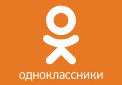 Oдноклассники - фото 2