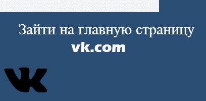 Вконтакте моя страница   Вконтакте - вход на страницу vkontakte.ru ... 6f03b66b643